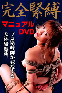 SM緊縛マニア必見!女体緊縛テクニック満載の完全緊縛マニュアルDVD!